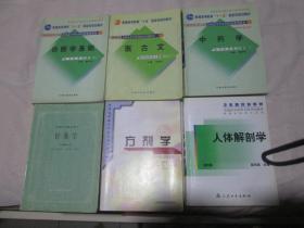 中医学.诊断学.医古文.方剂学.人体解剖学.针灸学.6本.中国中医药出版社.上海科技.人卫.可以要求上传想看的图片