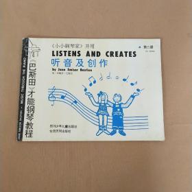 《小小钢琴家》并用 听音及创作第二册.