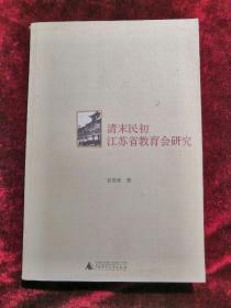 清末民初江苏省教育会研究 2009年1版1印 包邮挂刷