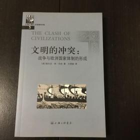 《文明的冲突:战争与欧洲国家体制的形成》(正版库存书)