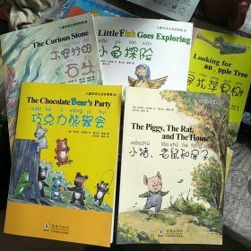 【5本合售 2 、3、5、8、9】儿童双语注音故事集:小猪、老鼠和房子