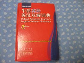 牛津高阶英汉双解词典第7版【原价118元】