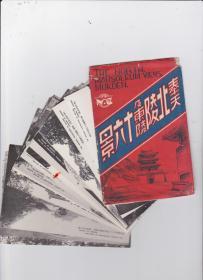 少见明信片,《奉天北陵及东陵十六景》,16枚全,带原护封品好,民国出版