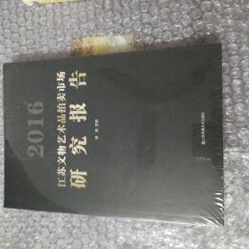 2016江苏文物艺术品拍卖市场研究报告
