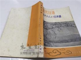 现代日语 (日)吉田弥寿夫 上海译文出版社 1991年5月 大32开平装
