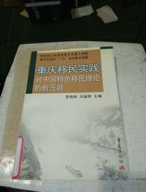 重庆移民实践对中国特色移民理论的新贡献