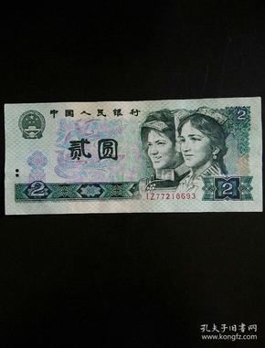 第四套80版二元(肆版币王)