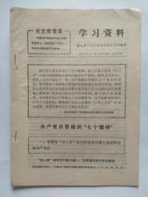 【学习资料】湖北省0七工程指挥部1977年4月翻印