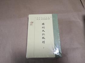 中国佛教典籍选刊之《因明大疏校释》(全二册)