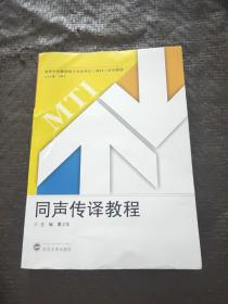 高等学校翻译硕士专业学位(MTI)系列教材:同声传译教程