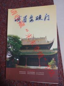 峨眉盘破门 四川省武术协会、四川省体育博物馆 2009年  85品