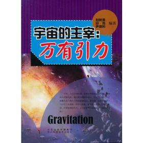 青少年科学探索之旅--宇宙的主宰:万有引力