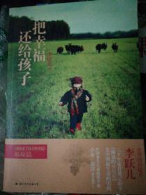 把幸福还给孩子:(《谁拿走了孩子的幸福》姊妹篇,《窗边的小豆豆》在中国最生动的实践,中国著名儿童教育专家小巫、胡萍联合推荐)