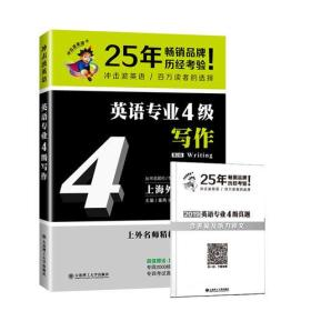 冲击波英语专四 英语专业4级写作(第二版)