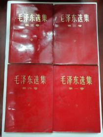 毛泽东选集(全五卷)【32开红封面】