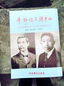 廖仲恺与孙中山