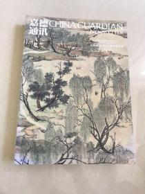 中国嘉德通讯(2018春季拍卖会)