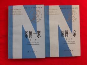 蒂博一家 一二三四 获诺贝尔文学奖作家丛书