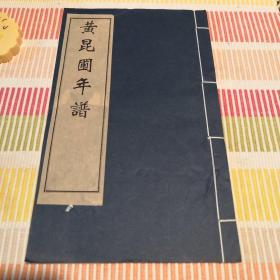 【畿辅丛书】《黄昆圃年谱》 一册全1