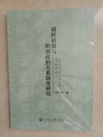 朝鲜初期与明朝政治关系演变研究