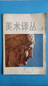 美术译丛(1986年第一期)