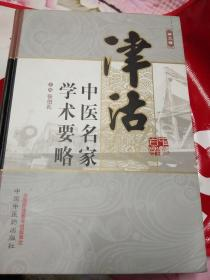 津沽中医名家学术要略. 第二辑、第三辑2本合售