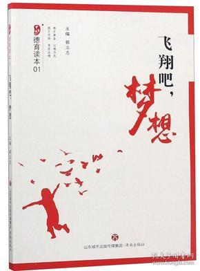 飞翔吧,梦想/中国梦德育读本