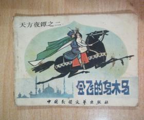 天方夜谭之二 会飞的乌木马 连环画84年一版一印