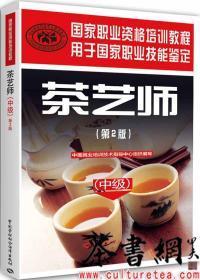 茶艺师:《茶艺师:中级》(第2版)(国家职业资格培训教程)