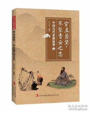 中国古代家教故事2:穷且益坚,不坠青云之志