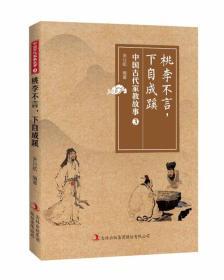 中国古代家教故事3:桃李不言,下自成蹊