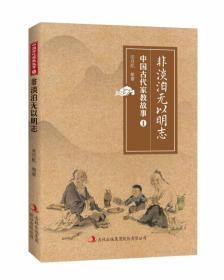 中国古代家教故事1:非淡泊无以明志