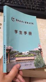 郑州航空工业管理学院   学生手册