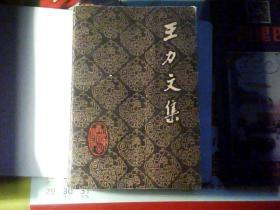 王力文集 第十一卷 (汉语语法史 汉语词汇史)
