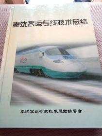 秦沈客运专线技术总结