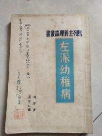 """共产主义运动中的""""左派""""幼稚病(1947年初版)繁体竖版"""