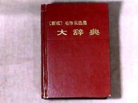 (新版) 毛泽东选集大辞典 精装