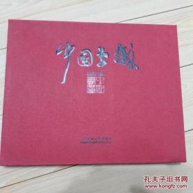 中国孝感--中华孝文化名城[精装画册]