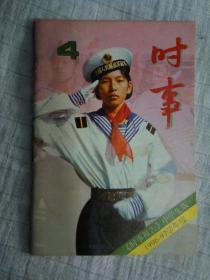 《时事》-时事报告 中学生版4(1996-1997年度版)