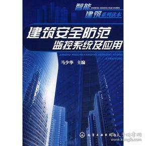 智能建筑系列读本--建筑安全防范监控系统及应用