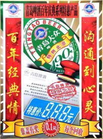 青岛啤酒百年庆典广告