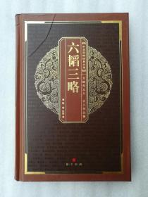 六韬三略-中华国粹经典文库