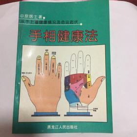 正版现货 手相健康法 中原居士 著 黑龙江人民出版社出版 图是实物