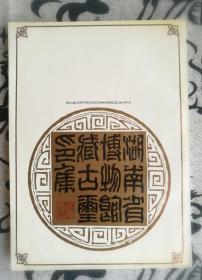 湖南省博物馆藏古玺印集(1991年1版1印)