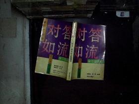 对答如流——学习广州话学习普通话-
