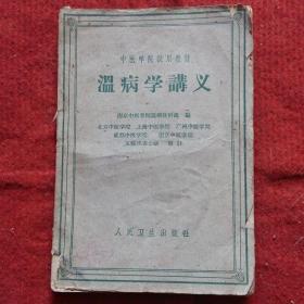 中医学院试用教材《温病学讲义》本书缺页,本书有的页数是1——134页