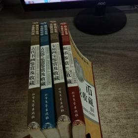 中国民间收藏实用全书4本