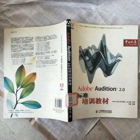 Adobe Audition 2.0标准培训教材