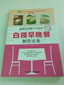 家里饭菜最可口系列:白领早晚餐制作大全(超值珍藏版)
