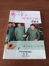 邓小平与珠海经济特区